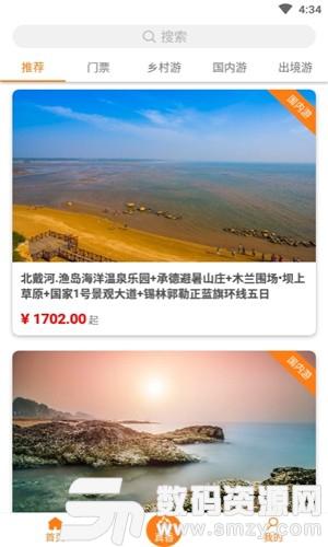 八喜旅游网官方版