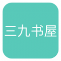 三九书屋手机app下载
