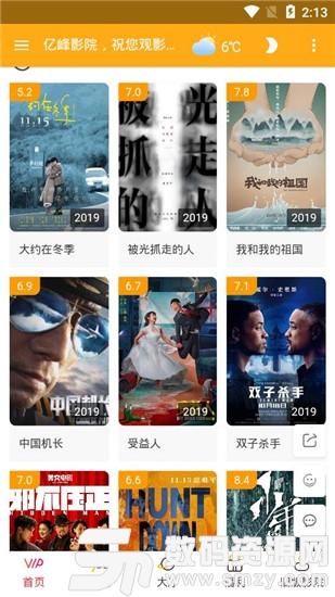 亿峰影院app官方版
