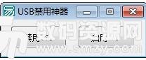 USB禁用神器