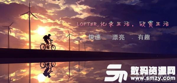 網易lofter官方版ios版(生活休閑) v6.7.1 最新版