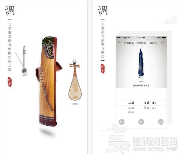民乐调音器app苹果版下载