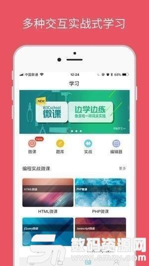 w3cschool手机版appios版(生活休闲) v3.6.7 最新版
