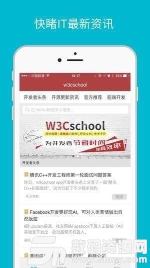 w3cschool手機版app