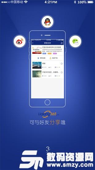 李强365 appios版(生活休闲) v4.3.1 最新版