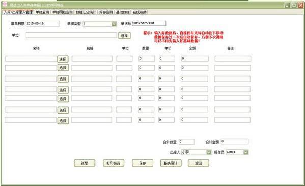 易達出入庫倉庫管理軟件官方版下載