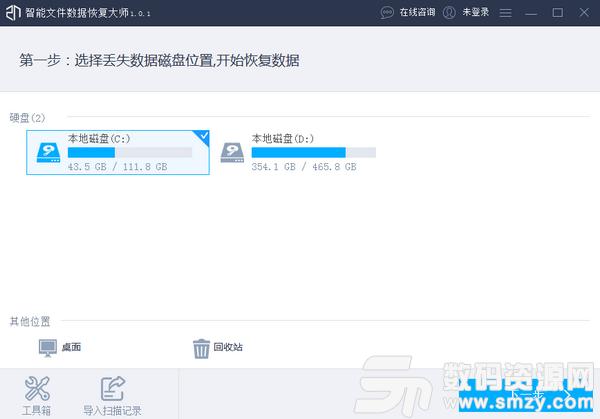智能文件數據恢復大師官方版