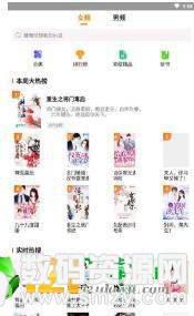 米虫小说手机版