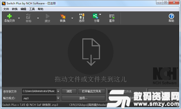 Switch Plus by NCH Softwara最新版