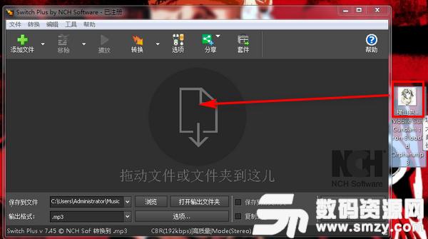 Switch Plus by NCH Softwara(音頻轉換工具)客戶端