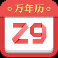 诸葛万年历app官方安卓版下载