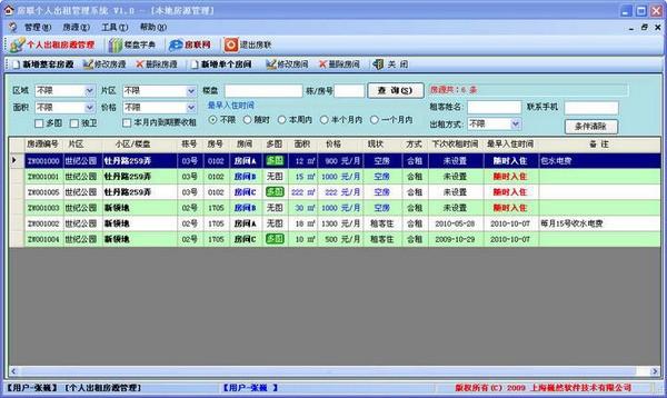 房联个人出租管理系统官方版下载