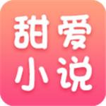 甜爱小说app官方最新版下载