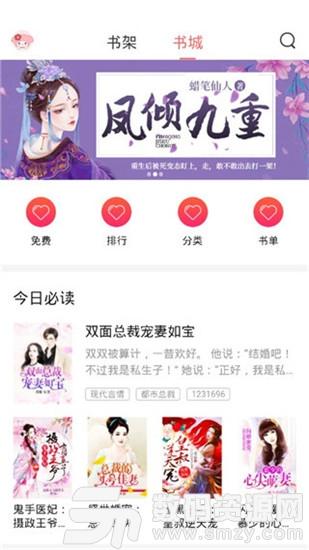 甜爱小说app