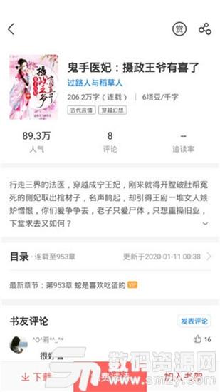 甜爱小说app手机版