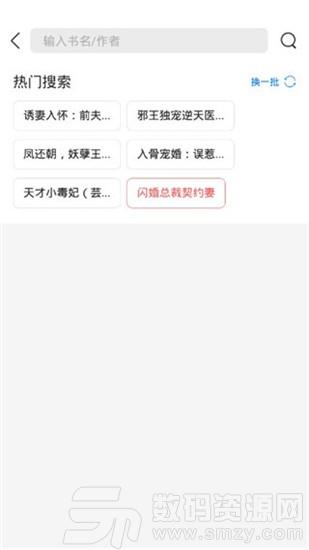甜爱小说app官方版