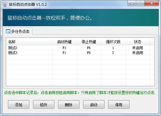 多任务鼠标自动点击器最新版下载