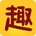 趣趣英語app官方安卓版下載