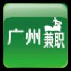 广州兼职安卓app最新下载