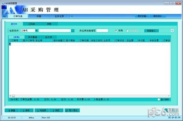 AH采购管理软件官方版下载