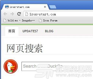 钢铁极速浏览器下载