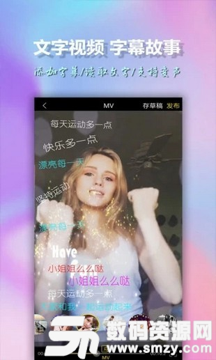 美影視頻制作手機版