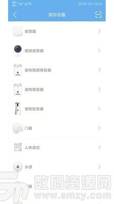 好贝安手机版(生活服务) v1.1.4 安卓版