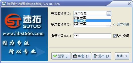 速拓商业管理系统官方版下载