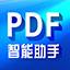 PDF智能助手下载