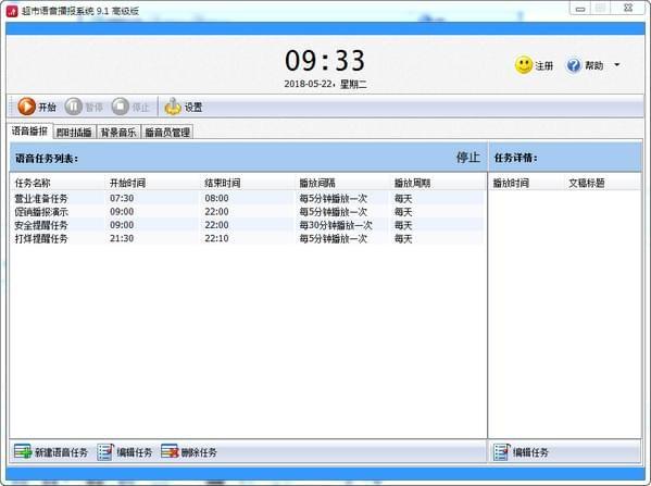 超市語音播報系統官方版