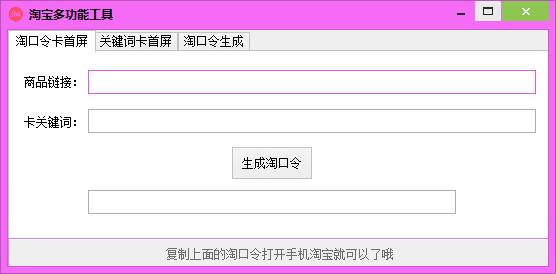 淘宝多功能工具官方版下载