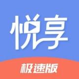 悅享視頻app下載安裝