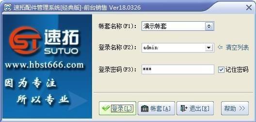 速拓配件管理系统官方版下载