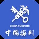 海关易服务app最新版