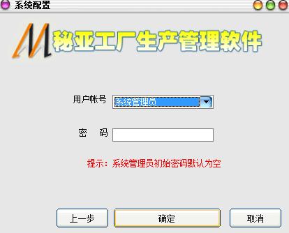秘亚工厂生产管理软件绿色版下载