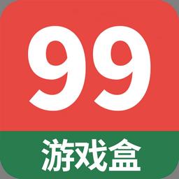 99游戲盒手機app最新下載
