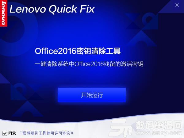 Office2016密鑰清除工具官方版