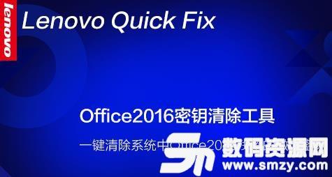 Office2016密鑰清除工具安裝