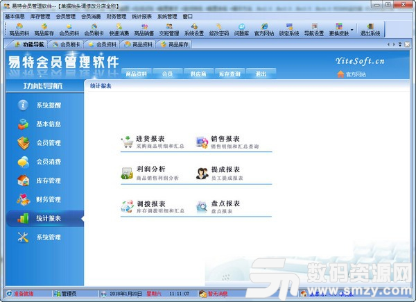 易特會員積分管理系統客戶端