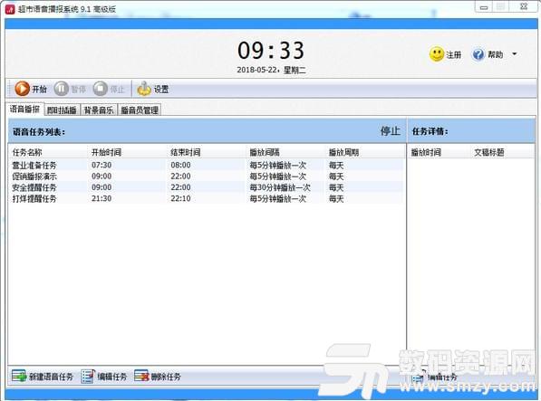 超市語音播報系統