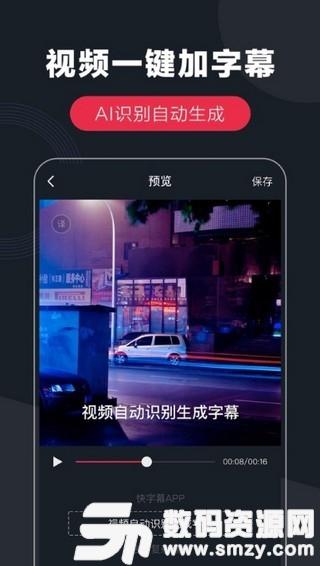 快字幕視頻制作官方版