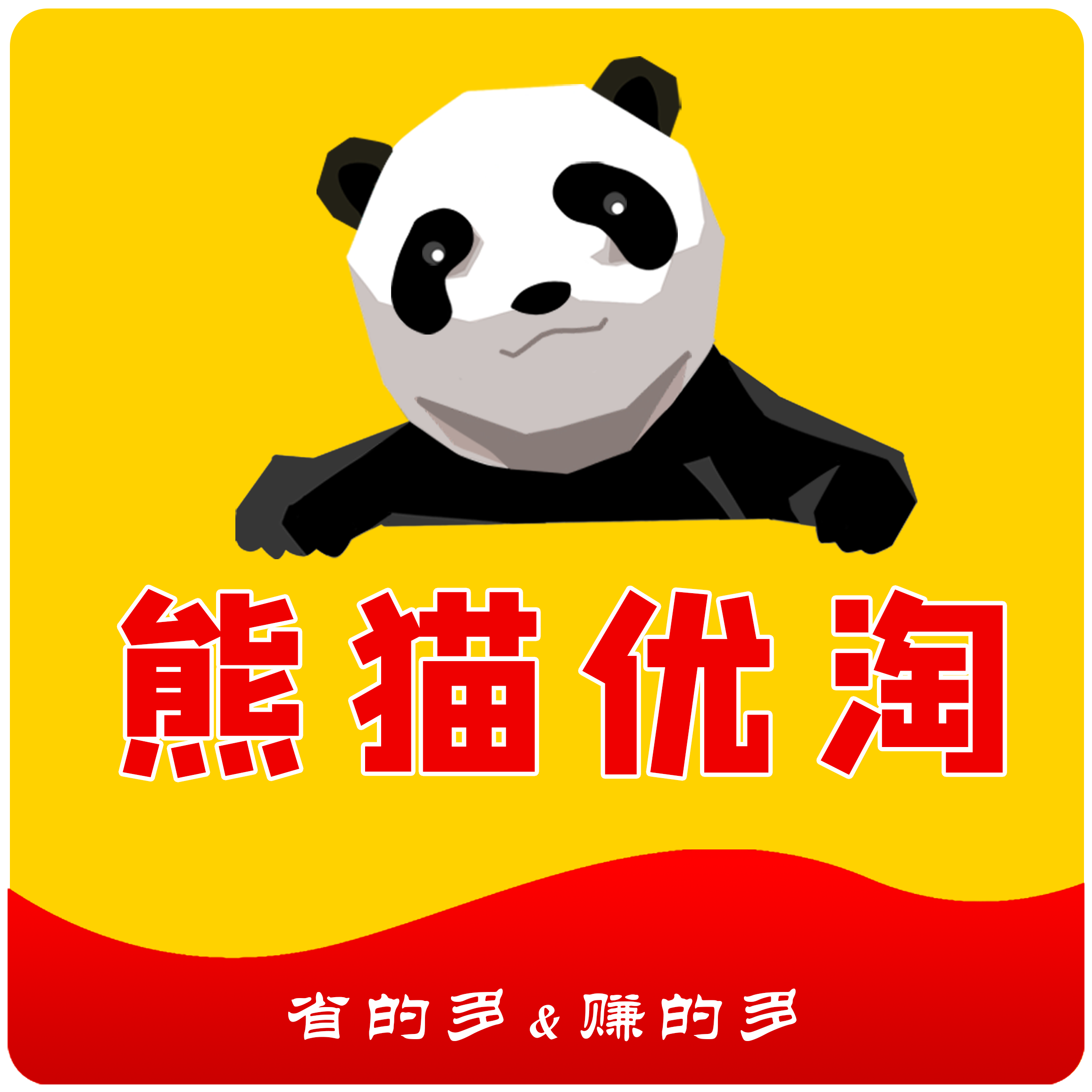 熊猫优淘购物返利安卓手机app