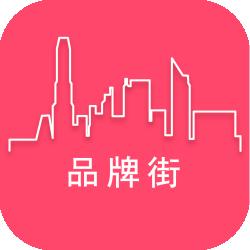 品牌街优惠购物手机app