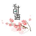 千叶日语免费版