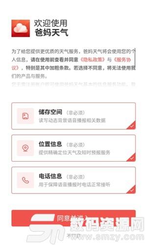 爸媽天氣安卓版(生活服務) v1.0.0 手機版