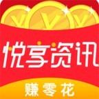 悅享資訊安卓app