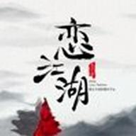 恋江湖交友免费版