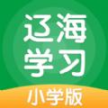 辽海学习手机app
