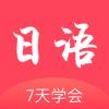 日语学习通手机app