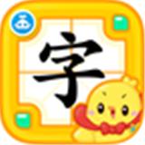 儿童识字游戏最新版